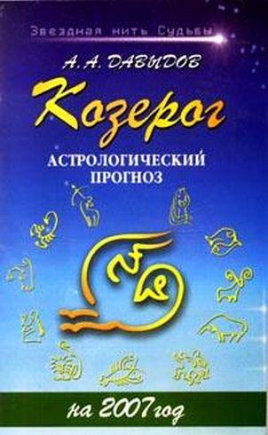 гороскоп совместимости водолей мужчина